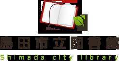 島田市立図書館