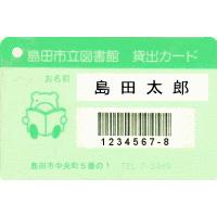 島田町図書館カード(旧)