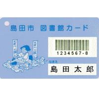 島田図書館カード
