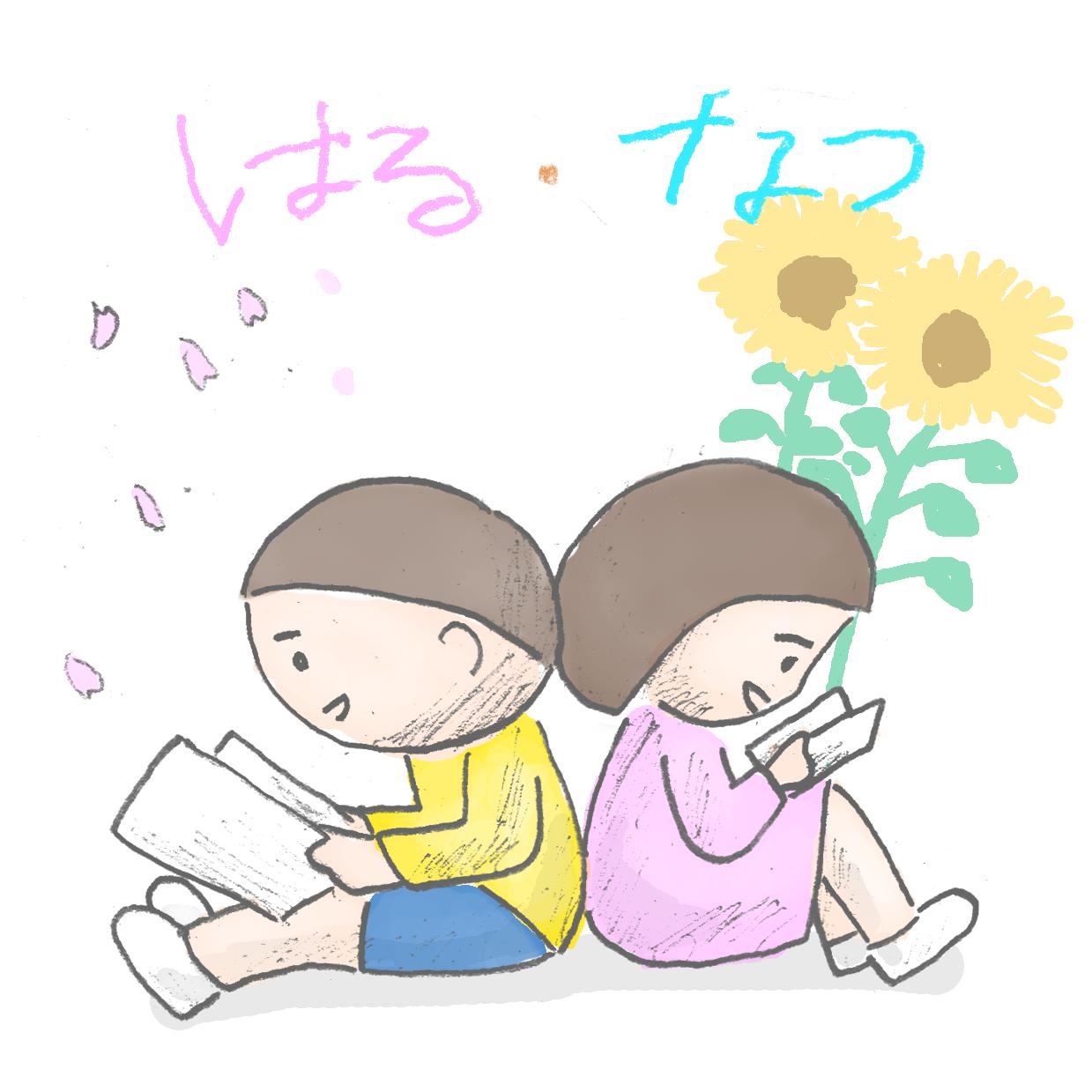 平成31年(2019年)3月発行春・夏号(はる・なつごう)