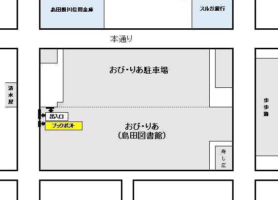 島田図書館ブックポスト配置図