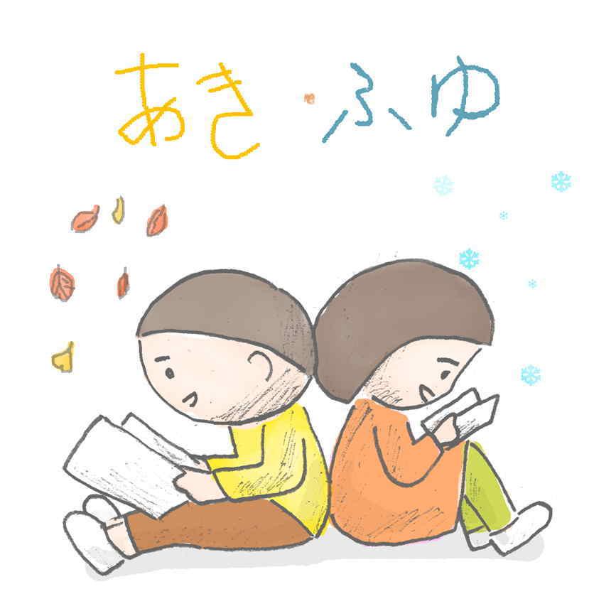 平成31年(2019年)10月発行秋・冬号(あき・ふゆごう)