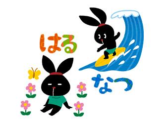 平成30年(2018年)春・夏号(はる・なつごう)